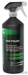 Экспресс полироль «Fast Polish»